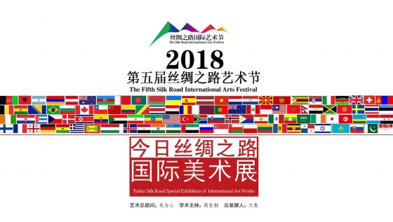 Celebrating – The 5th International Arts Festival – Xi'an China